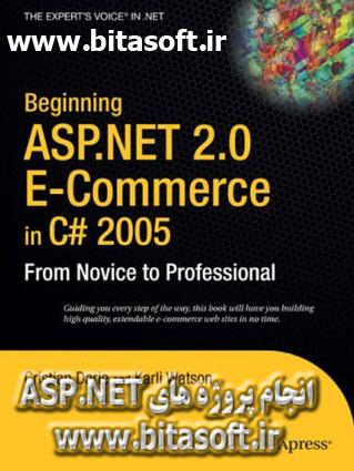 انجام پروژه های ASP.NET در تمامی سطوح, 09131253620